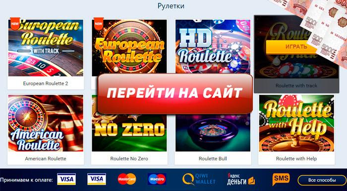 Рулетка бесплатно казино