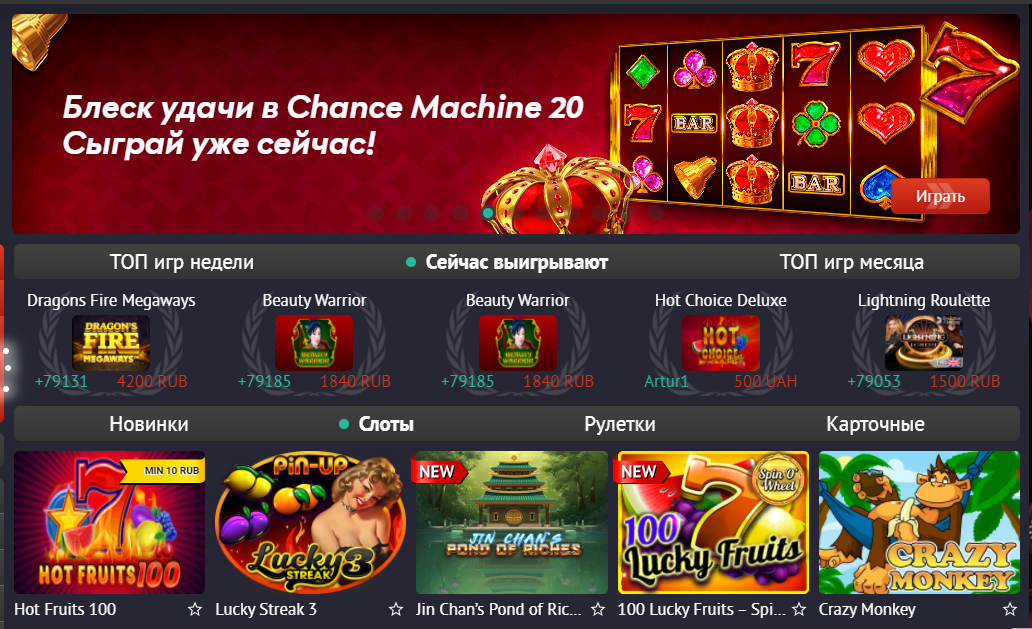 Пин ап казино промо код
