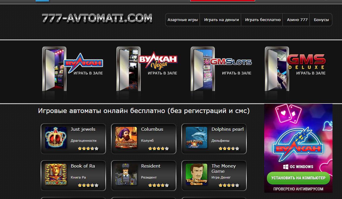 Играть и скачать бесплатно эмуляторы игровых автоматов