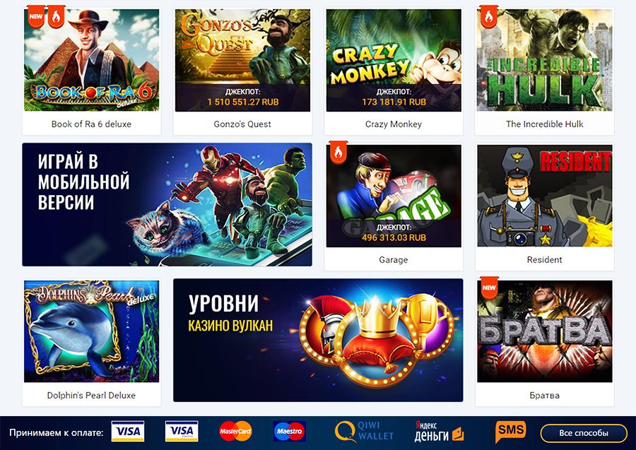 игры скачать бесплатно азартные игровые автоматы бесплатно