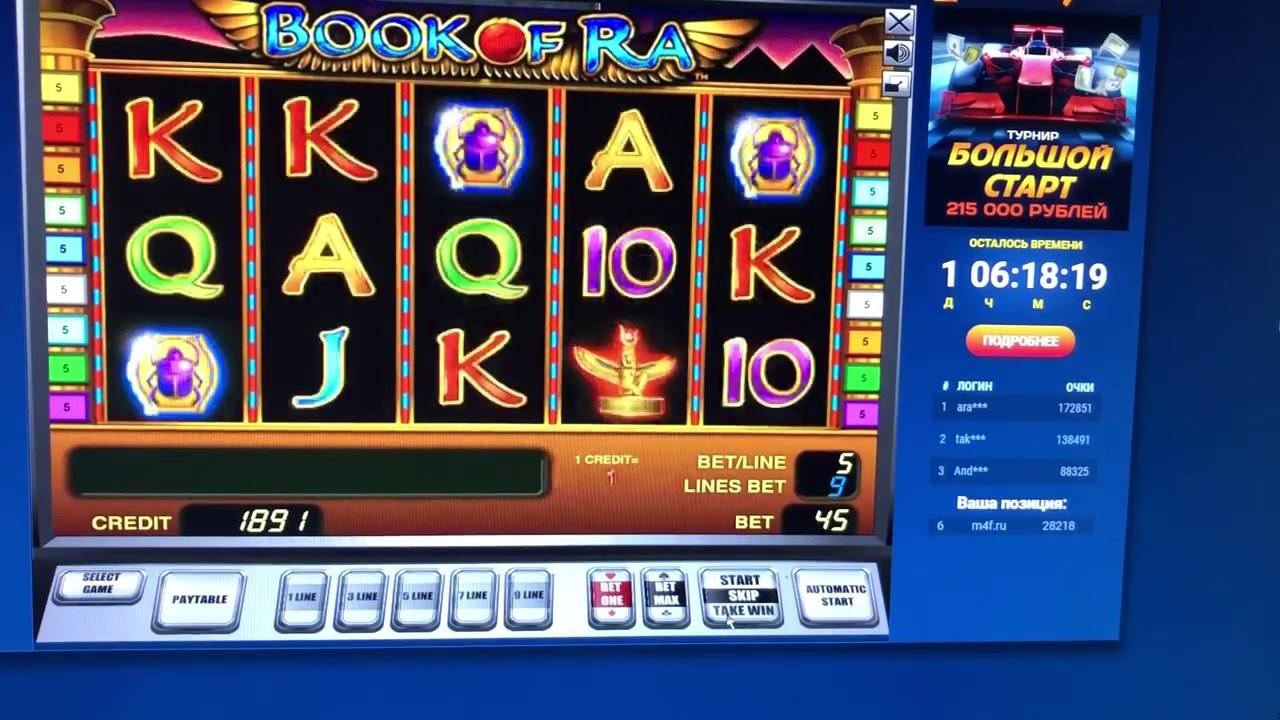 Азартные игры с животными пономарев в 16