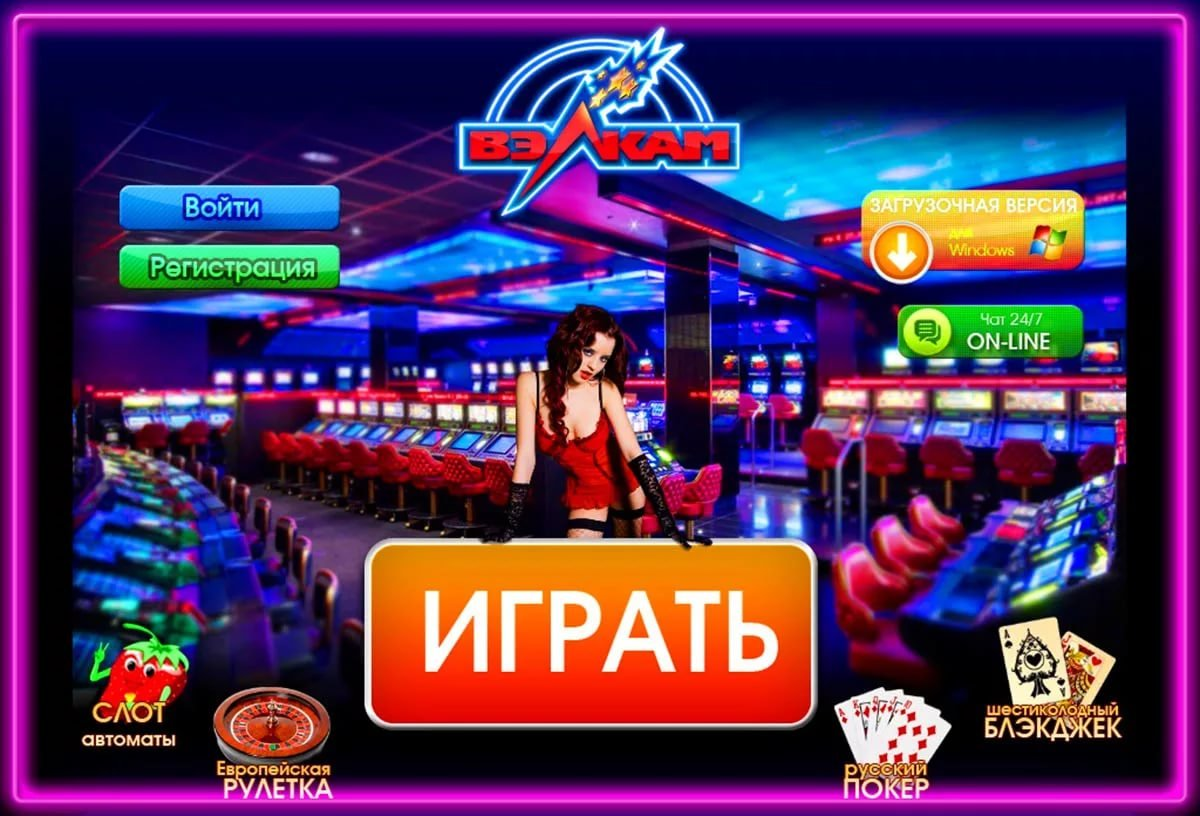 Играть онлайн бесплатно без регистрации в казино вулкан casino royale english watch online